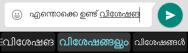 Malayalam swiftkey (3)