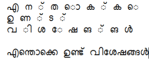 malayalam typing android