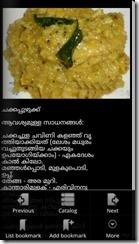 Adukkala Dictionary app (1)