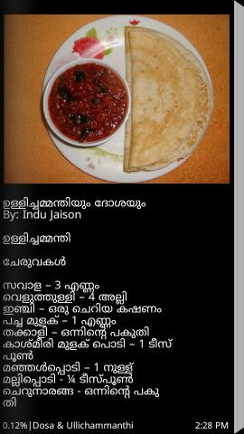 12 free offline android apps for malayalees another neighbourhood adukkala dictionary app 2 forumfinder Choice Image