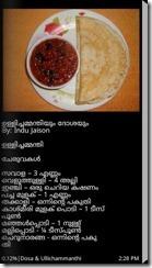 Adukkala Dictionary app (2)