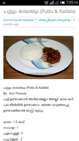 12 free offline android apps for malayalees another neighbourhood ammachiyude adukkala forumfinder Image collections