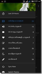 Malayalam Lyrics Guru - android App (1)