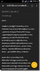 Malayalam Lyrics Guru - android App (2)