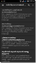 Malayalam Lyrics Guru - android App (3)