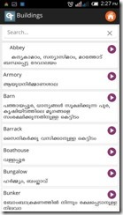 Orchid Malayalam Dictionary app (5)