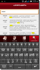 POC Bible - Android app (3)