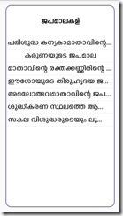 Prarthanakal app Android (2)