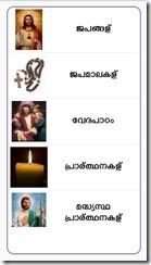 Prarthanakal app Android (4)