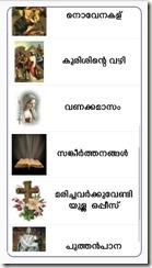 Prarthanakal app Android (5)