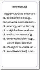 Prarthanakal app Android (6)