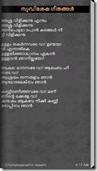 Suvisesha Geethangal - Android App (1)