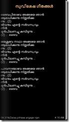 Suvisesha Geethangal - Android App (2)